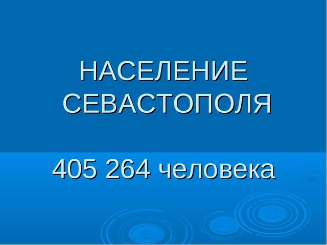 НАСЕЛЕНИЕ СЕВАСТОПОЛЯ 405 264 человека