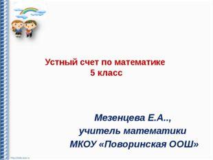 Устный счет по математике 5 класс Мезенцева Е.А.., учитель математики МКОУ «П