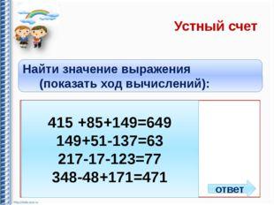 Устный счет Найти значение выражения (показать ход вычислений): 1)415 + (149
