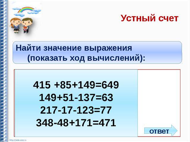 Устный счет Найти значение выражения (показать ход вычислений): 1)415 + (149...