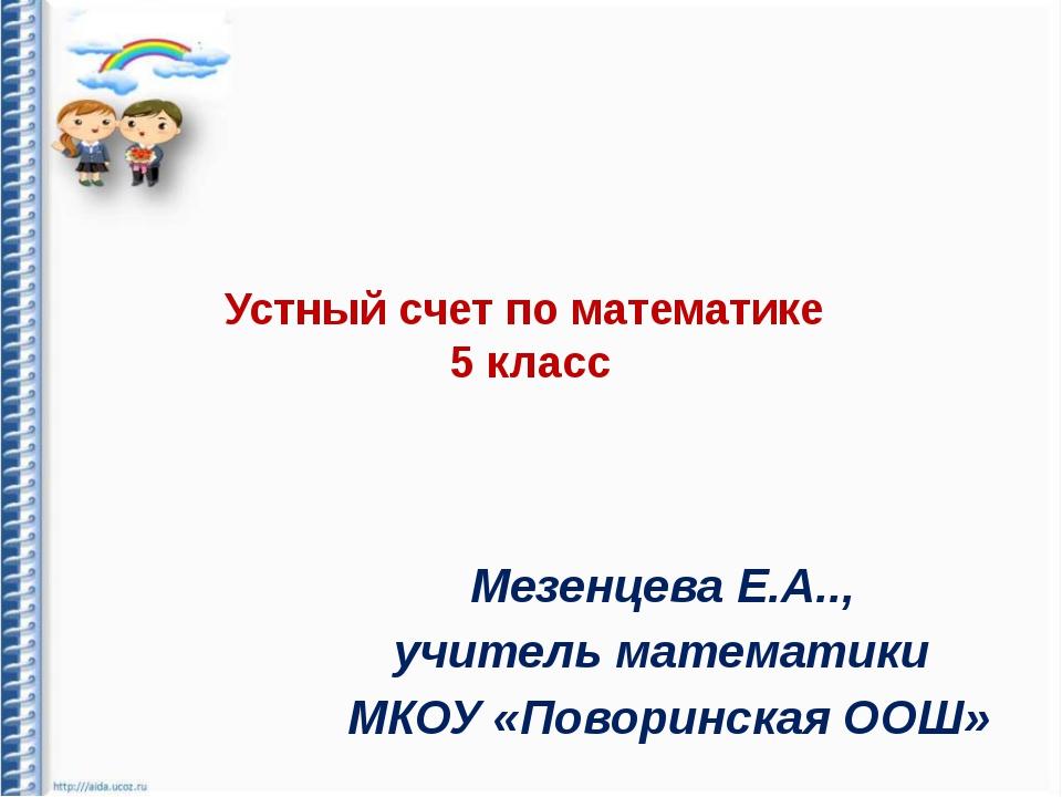 Устный счет по математике 5 класс Мезенцева Е.А.., учитель математики МКОУ «П...