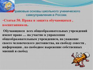 Правовые основы школьного ученического самоуправления в России. -Статья 50. П