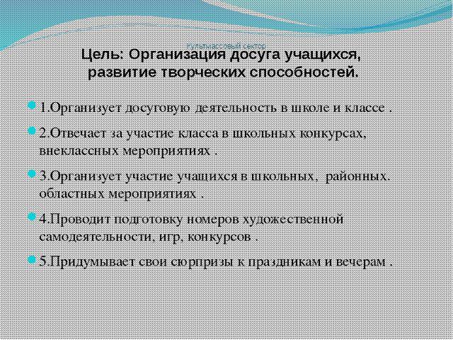 Культмассовый сектор 1.Организует досуговую деятельность в школе и классе ....