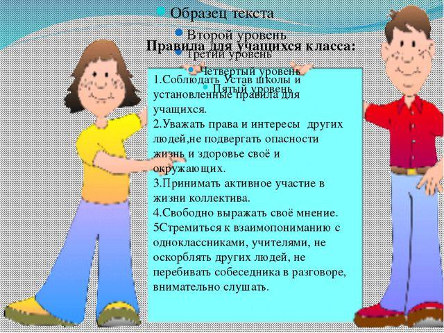 1.Соблюдать Устав школы и установленные правила для учащихся. 2.Уважать прав...