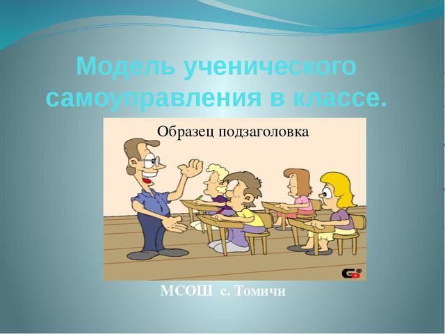 Модель ученического самоуправления в классе. МСОШ с. Томичи