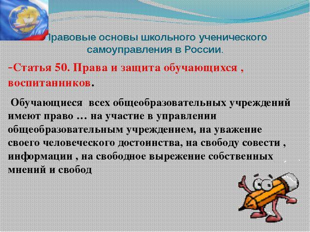 Правовые основы школьного ученического самоуправления в России. -Статья 50. П...