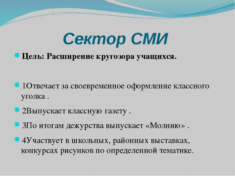 Сектор СМИ Цель: Расширение кругозора учащихся. 1Отвечает за своевременное оф...