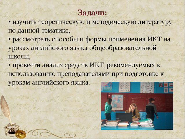 Задачи: • изучить теоретическую и методическую литературу по данной тематике,...