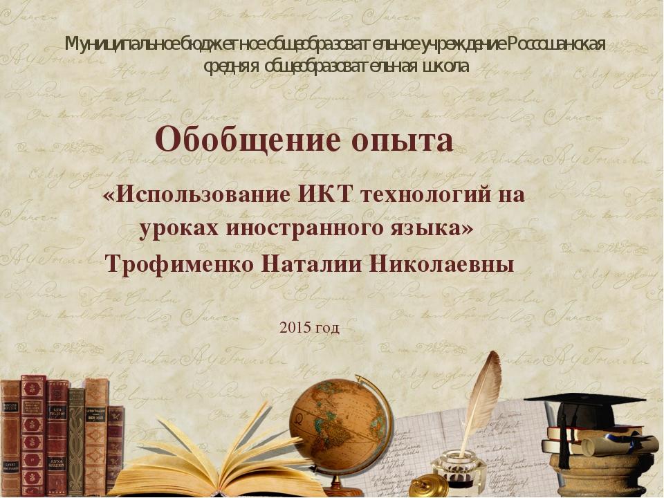 Муниципальное бюджетное общеобразовательное учреждение Россошанская средняя...