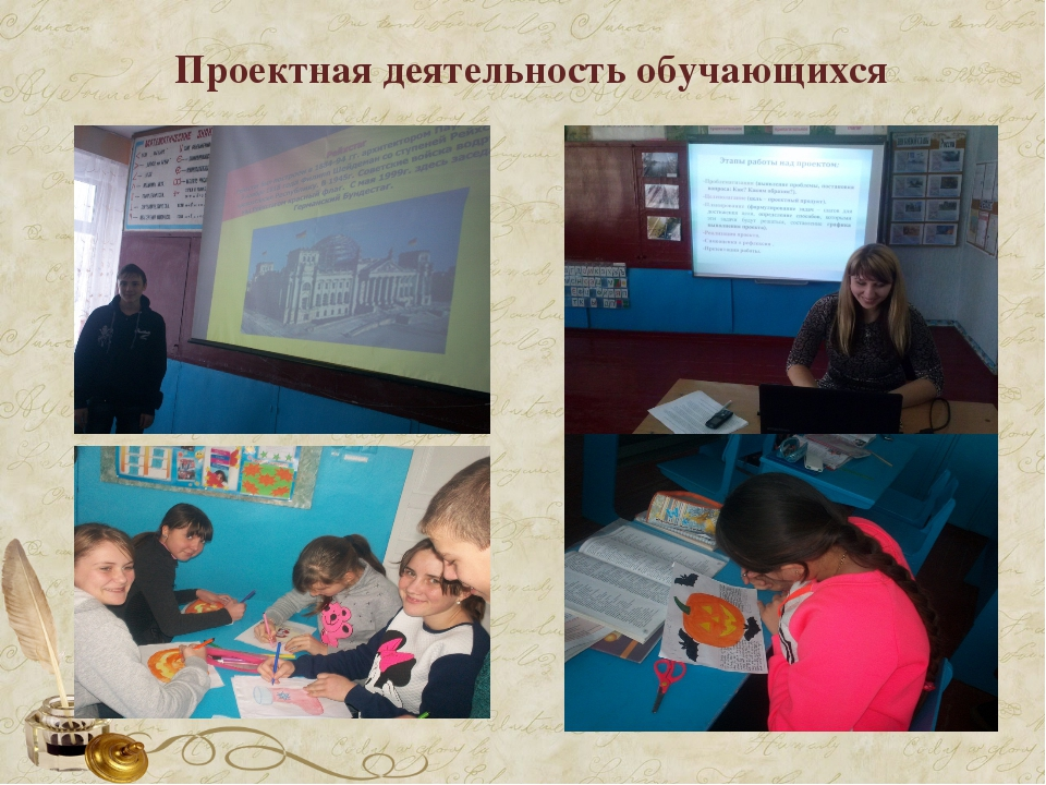 Проектная деятельность обучающихся