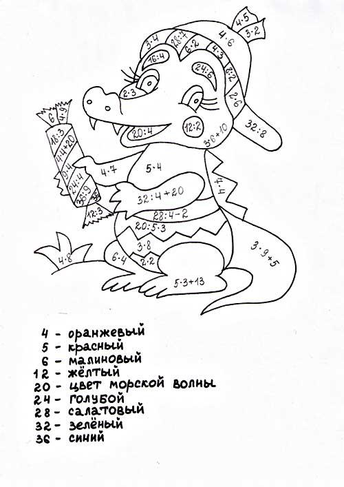 http://www.mat-raskraska.ru/images/stories/Raskraski/Tablitsa-umnozenia-delenia/kroko-umnoz-del-na-4_m.jpg