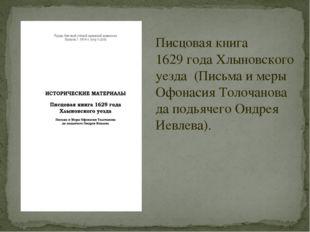 Писцовая книга 1629 года Хлыновского уезда (Письма и меры Офонасия Толочанова