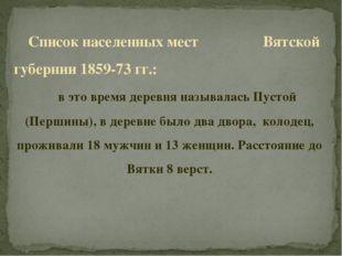 Список населенных мест Вятской губернии 1859-73 гг.: в это время деревня наз