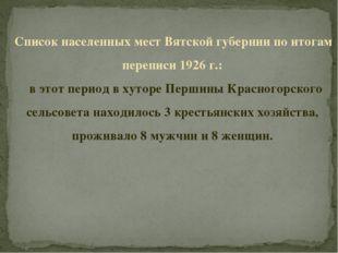 Список населенных мест Вятской губернии по итогам переписи 1926 г.: в этот п