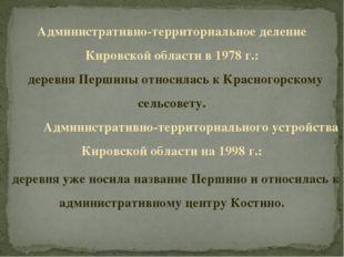 Административно-территориальное деление Кировской области в 1978 г.: деревня
