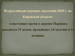 Всероссийская перепись населения 2010 г. по Кировской области: в настоящее вр