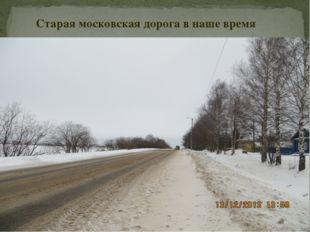 Старая московская дорога в наше время