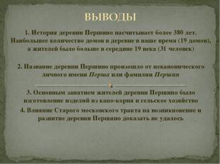 1. История деревни Першино насчитывает более 380 лет. Наибольшее количество д