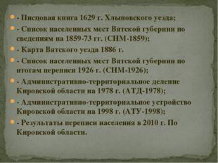 - Писцовая книга 1629 г. Хлыновского уезда; - Список населенных мест Вятской