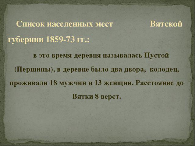 Список населенных мест Вятской губернии 1859-73 гг.: в это время деревня наз...
