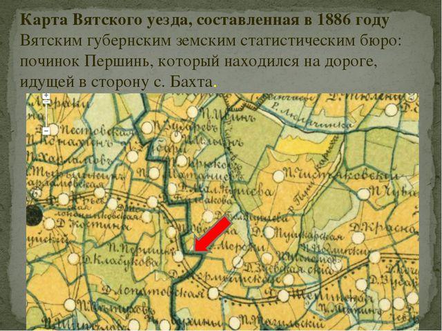 Карта Вятского уезда, составленная в 1886 году Вятским губернским земским ста...