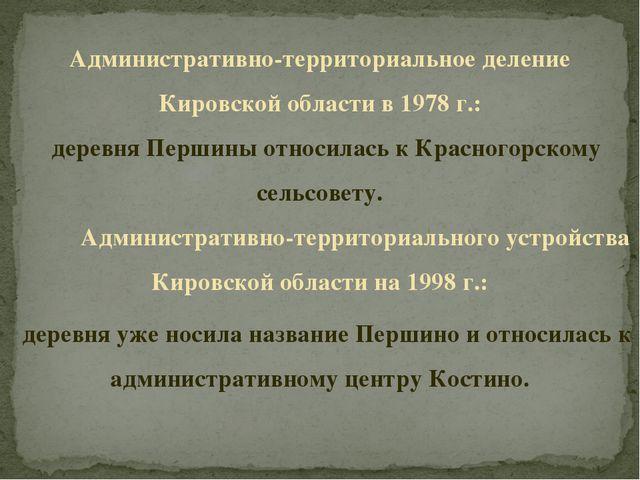 Административно-территориальное деление Кировской области в 1978 г.: деревня...