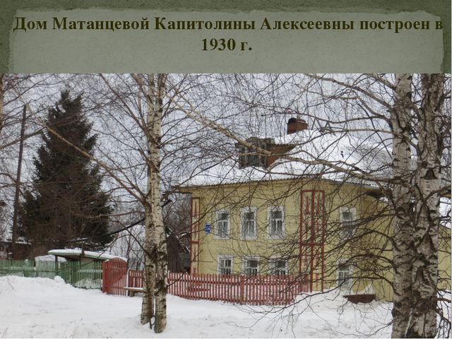 Дом Матанцевой Капитолины Алексеевны построен в 1930 г.