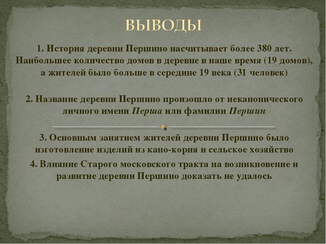 1. История деревни Першино насчитывает более 380 лет. Наибольшее количество д...