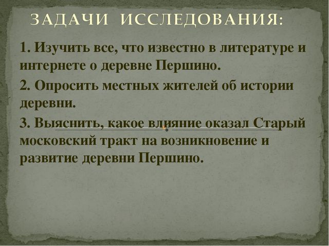 1. Изучить все, что известно в литературе и интернете о деревне Першино. 2. О...
