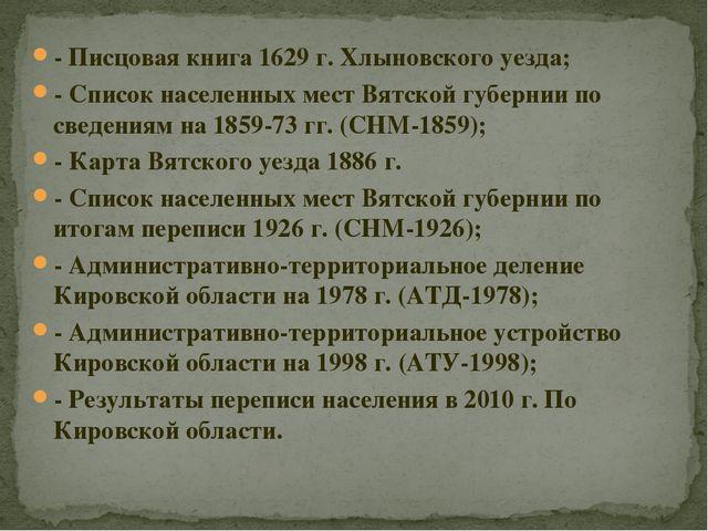 - Писцовая книга 1629 г. Хлыновского уезда; - Список населенных мест Вятской...