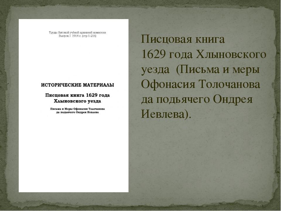 Писцовая книга 1629 года Хлыновского уезда (Письма и меры Офонасия Толочанова...