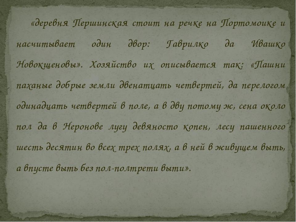«деревня Першинская стоит на речке на Портомоике и насчитывает один двор: Гав...