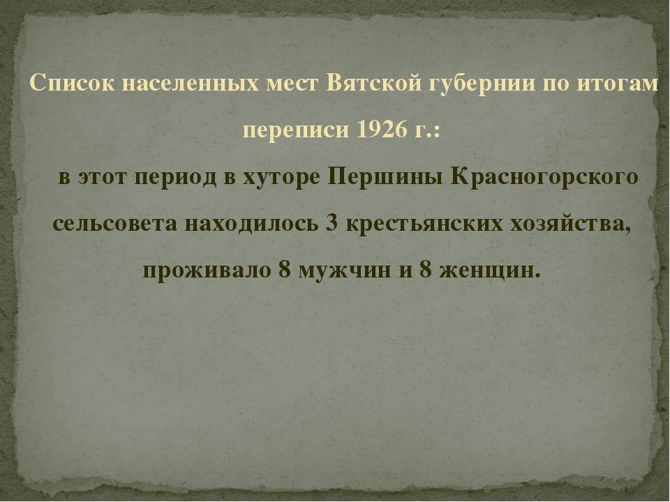 Список населенных мест Вятской губернии по итогам переписи 1926 г.: в этот п...