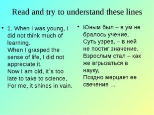 Read and try to understand these lines 1. When I was young, I did not think m