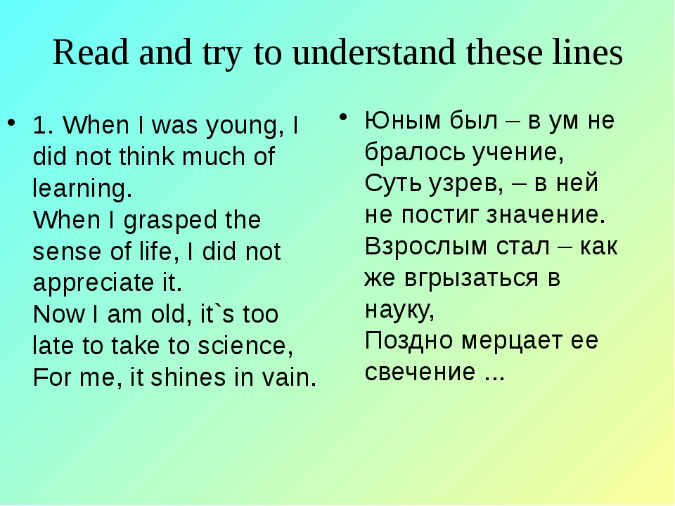 Read and try to understand these lines 1. When I was young, I did not think m...