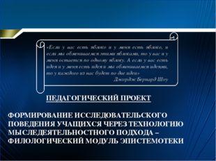 ПЕДАГОГИЧЕСКИЙ ПРОЕКТ ФОРМИРОВАНИЕ ИССЛЕДОВАТЕЛЬСКОГО ПОВЕДЕНИЯ УЧАЩИХСЯ ЧЕР