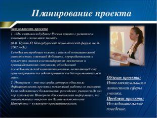 Актуальность проекта 1. «Мы связываем будущее России именно с развитием иннов