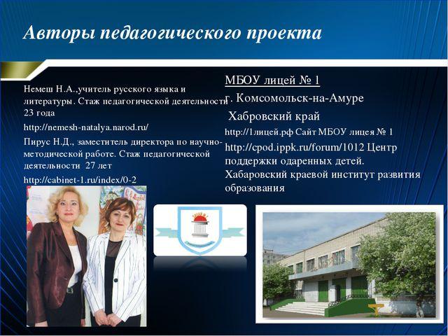 Авторы педагогического проекта Немеш Н.А.,учитель русского языка и литературы...