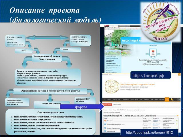 Описание проекта (филологический модуль) http://1лицей.рф форум