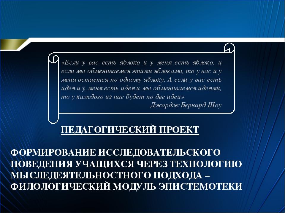 ПЕДАГОГИЧЕСКИЙ ПРОЕКТ ФОРМИРОВАНИЕ ИССЛЕДОВАТЕЛЬСКОГО ПОВЕДЕНИЯ УЧАЩИХСЯ ЧЕР...