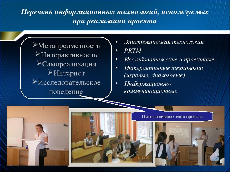 Эпистемическая технология РКТМ Исследовательские и проектные Интерактивные те...