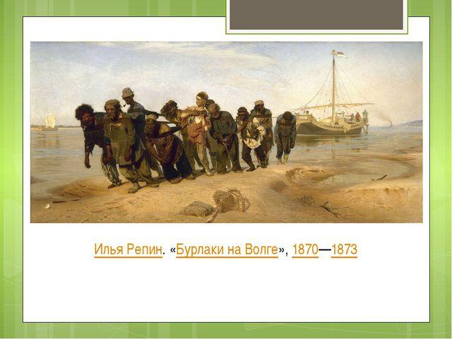 Илья Репин. «Бурлаки на Волге»,1870—1873