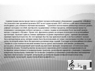 Администрация школы предоставила в кабинет музыки необходимое оборудование (