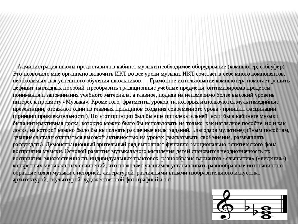 Администрация школы предоставила в кабинет музыки необходимое оборудование (...