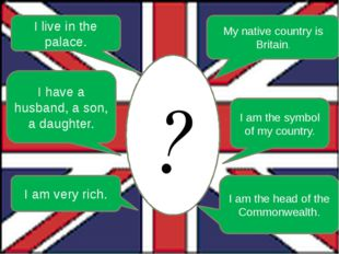 ? I live in the palace. My native country is Britain. I am the symbol of my c