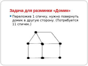 Задача для разминки «Домик» Переложив 1 спичку, нужно повернуть домик в другу