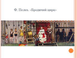 Ф. Пелез. «Бродячий цирк»