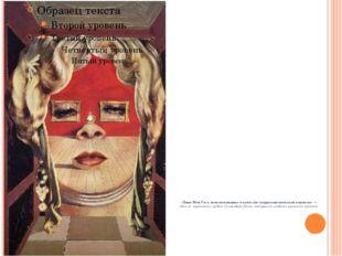 «Лицо Мэй Уэст, использованное в качестве сюрреалистической комнаты» — одна и