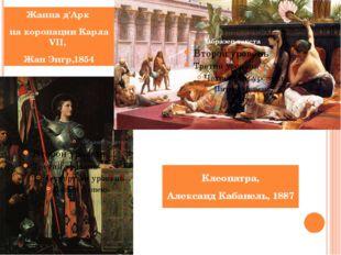 Жанна д'Арк на коронации Карла VII, Жан Энгр,1854 Клеопатра, Александ Кабане