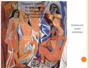 Авиньон-ские девицы